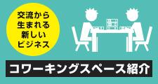 コワーキングスペース紹介