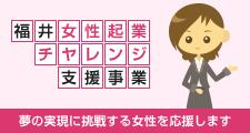 福井女性起業チャレンジ支援事業
