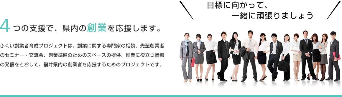 ふくい創業者育成プロジェクト -...