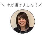 創業支援担当の岡田です